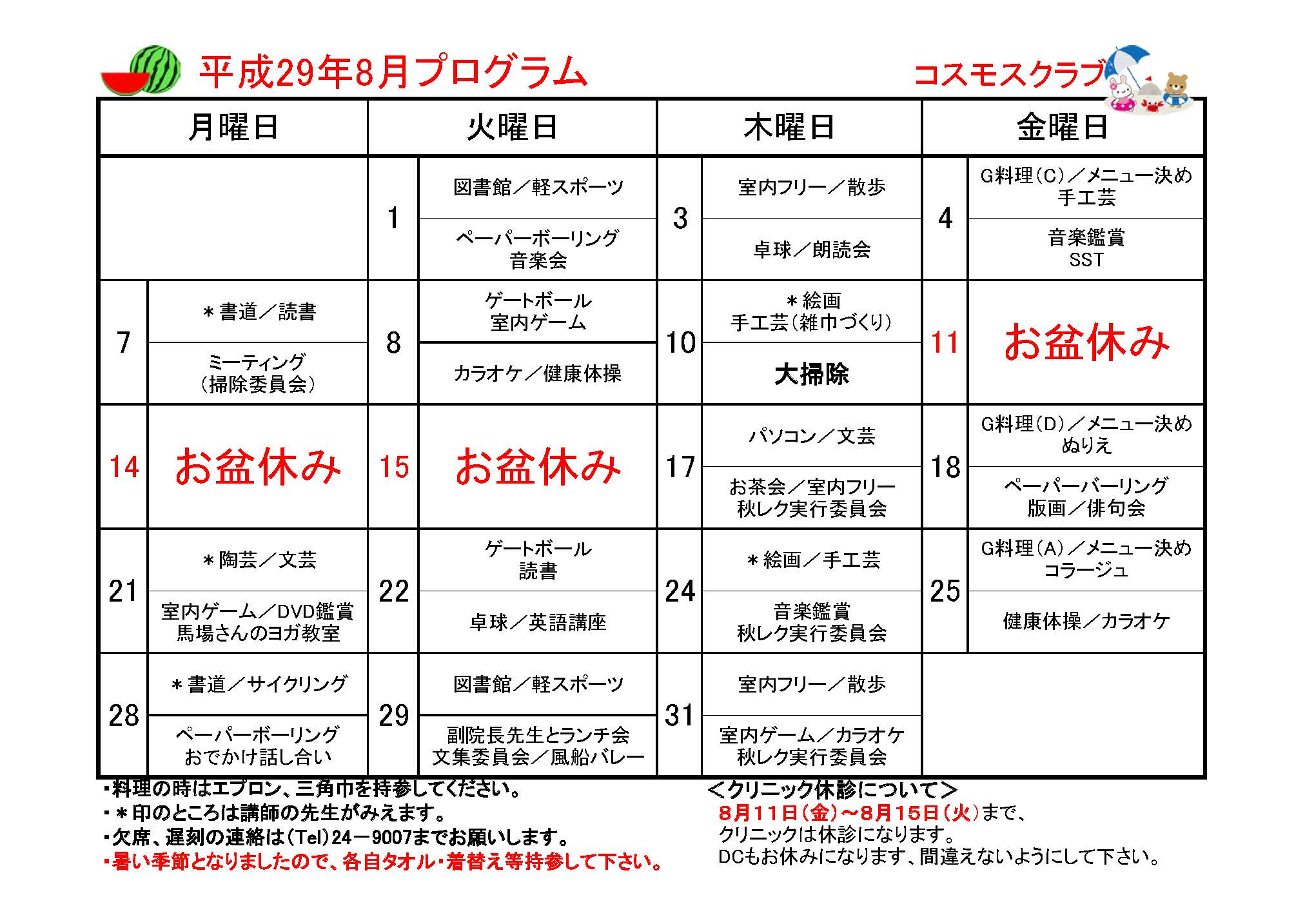 2017_8月プログラム