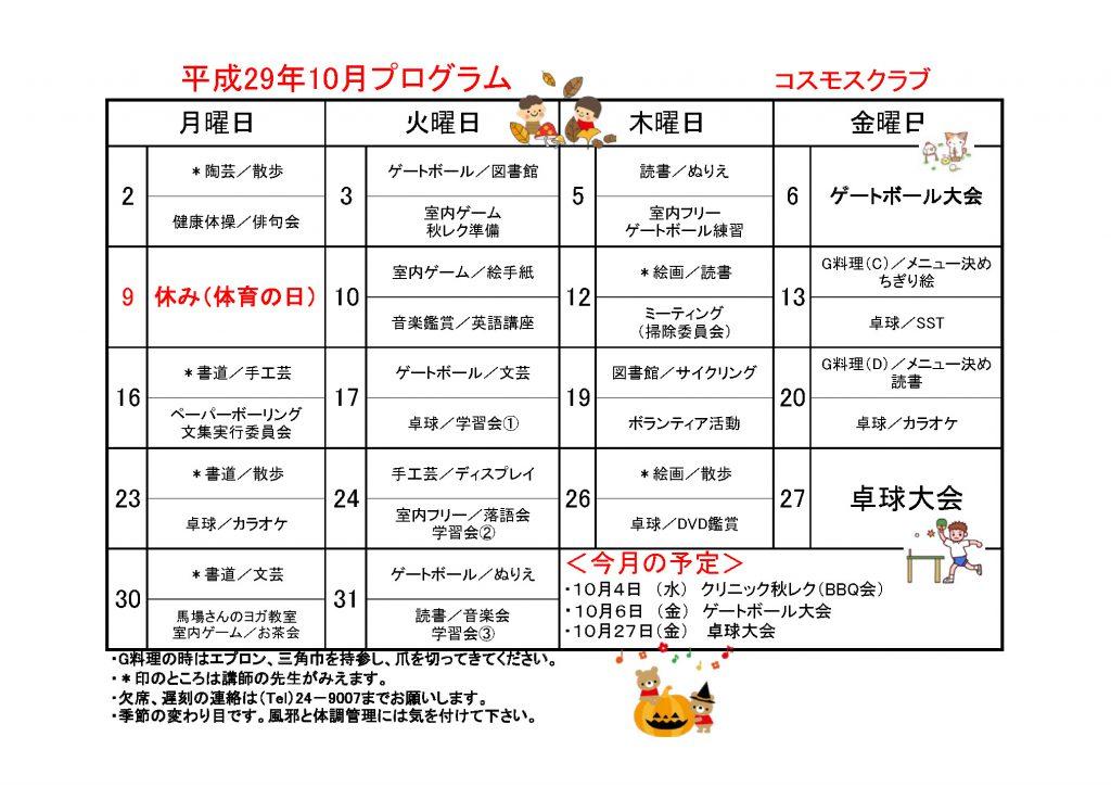 2017_10月プログラム