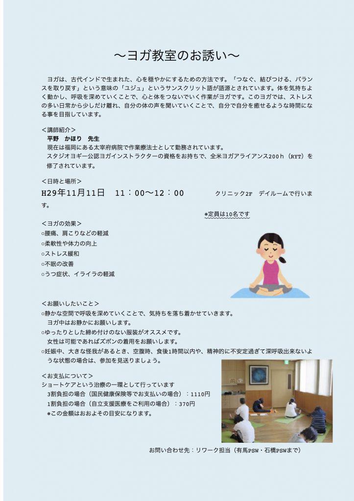ヨガ教室のお誘い(11:11)