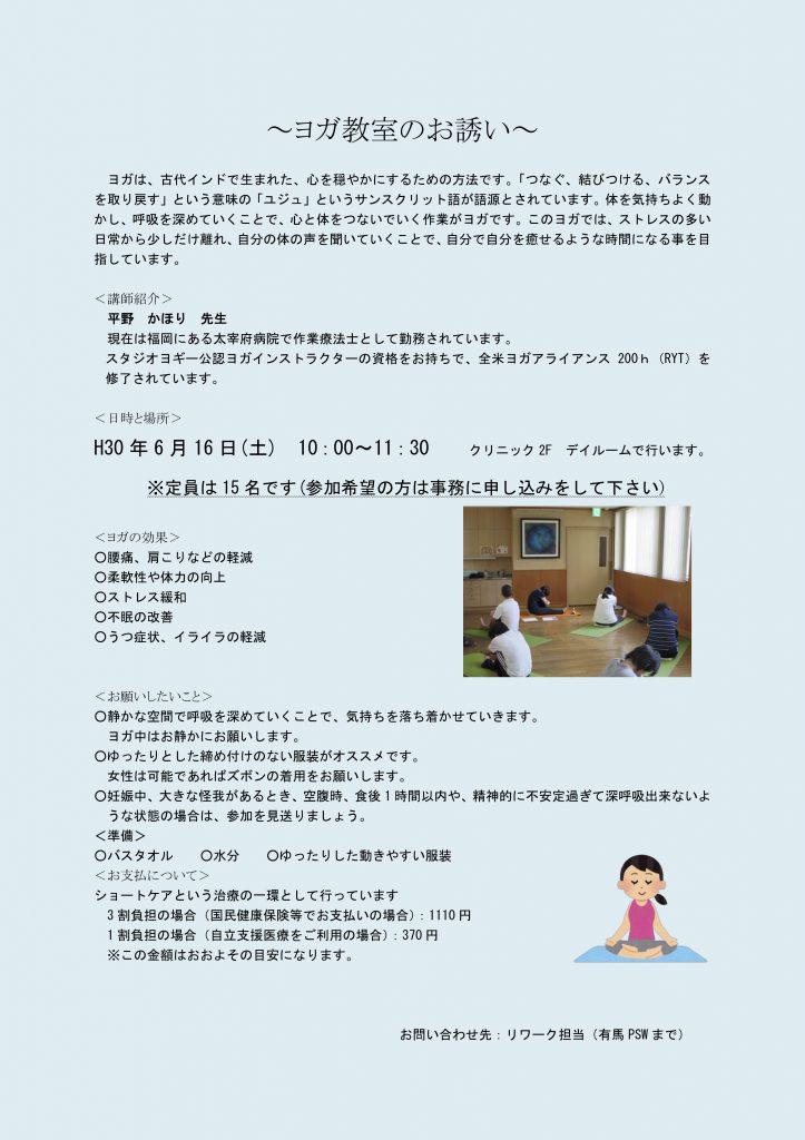 ヨガ教室のお誘い H30年6月