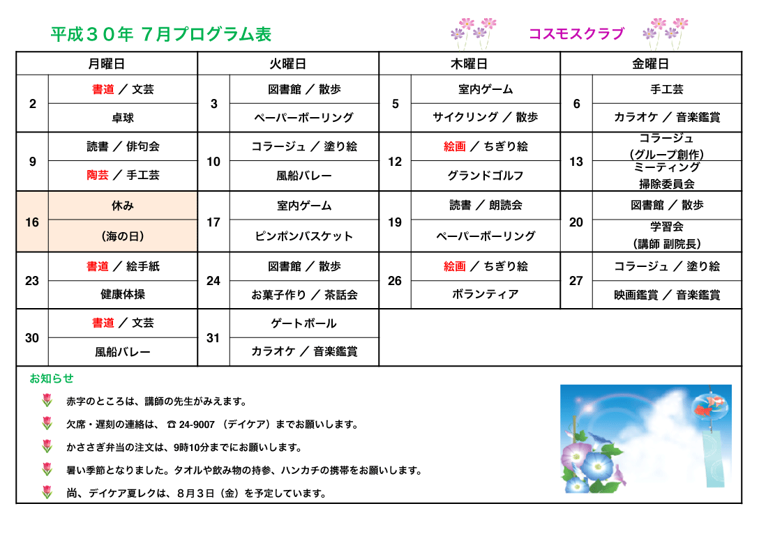2018_6月プログラム