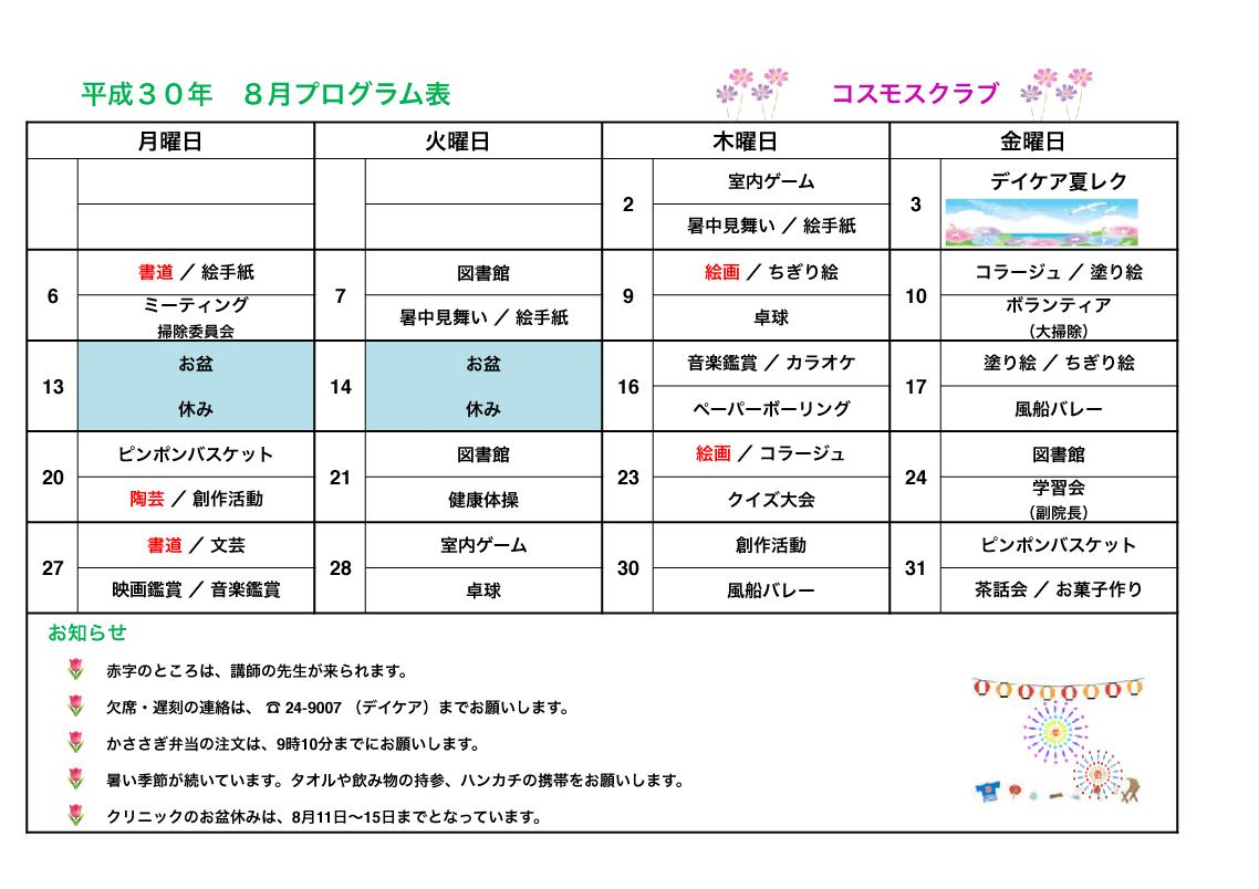 2018_8月プログラム