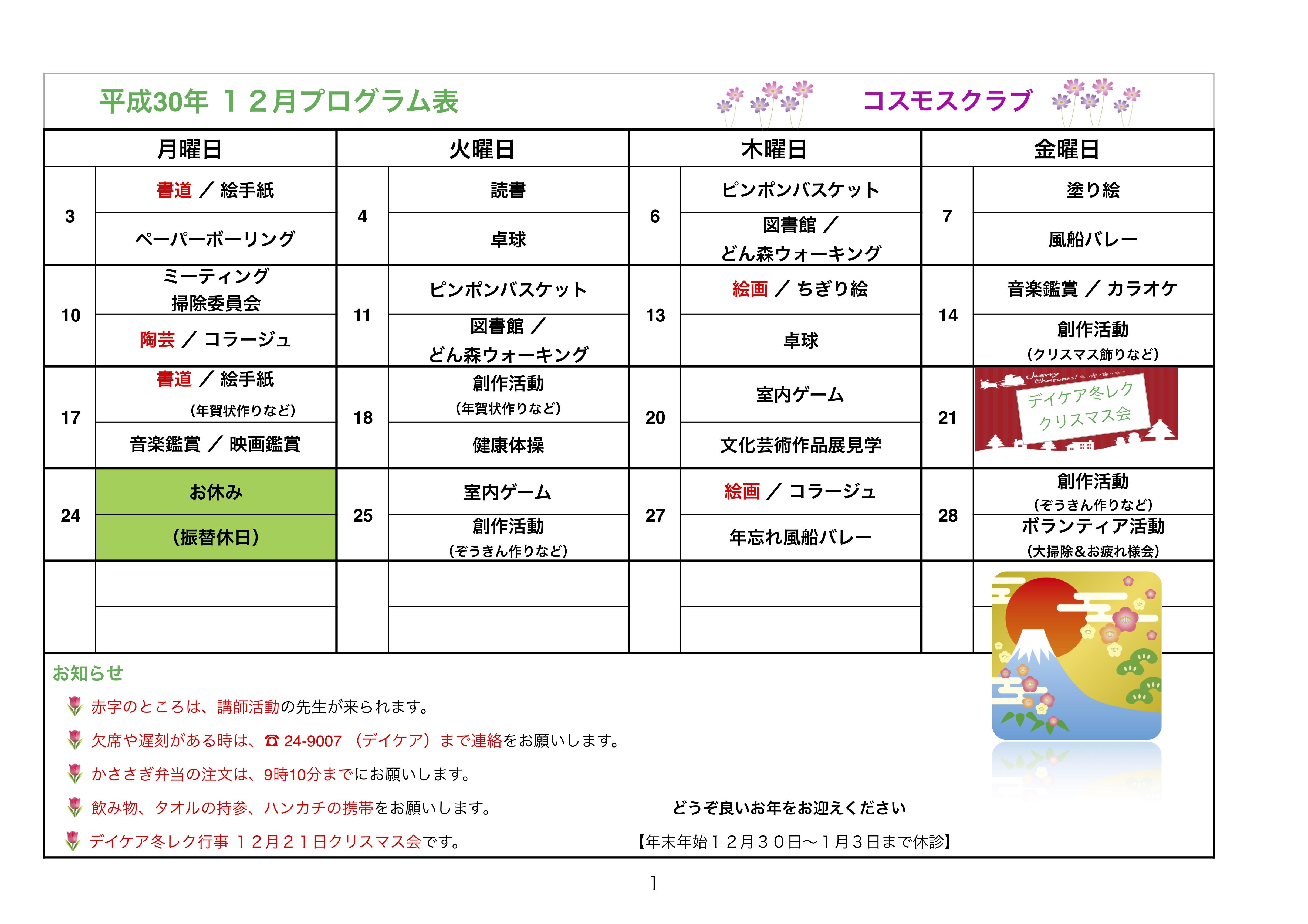 2018_12月プログラム