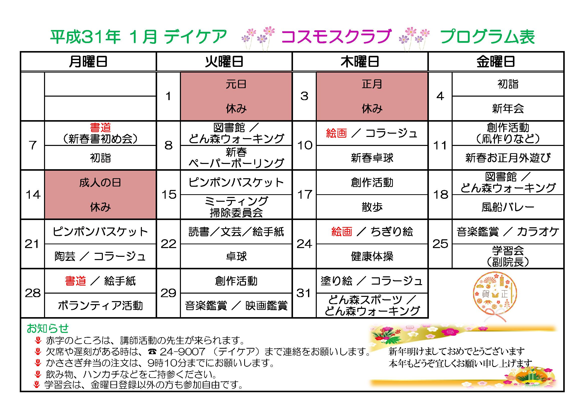 2019年1月プログラム表