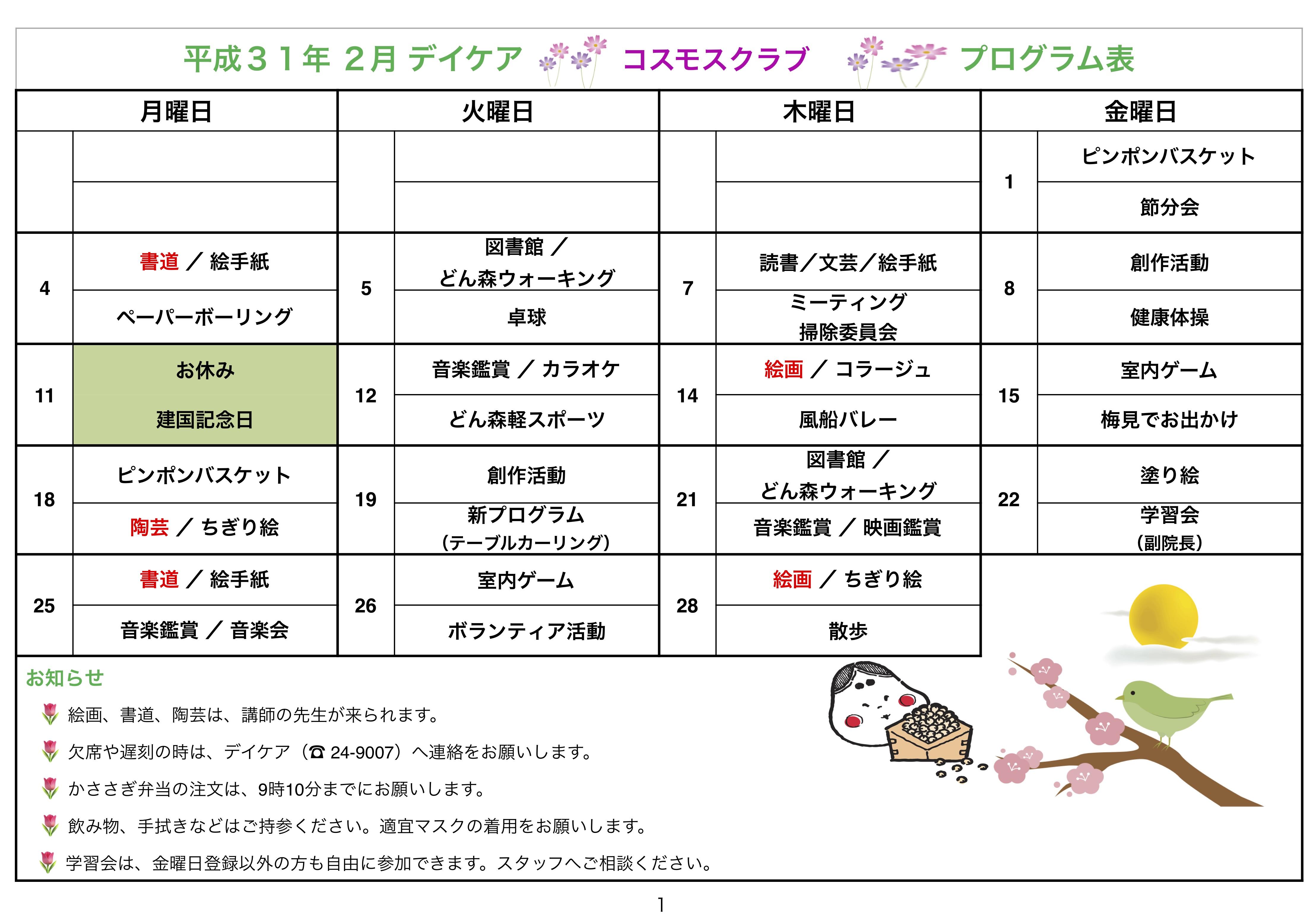 2019年2月プログラム表