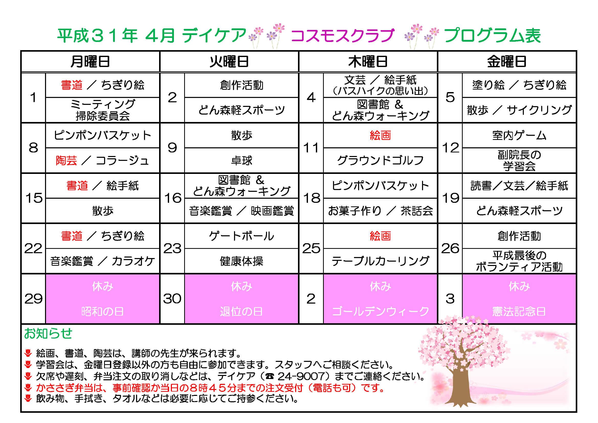 2019年4月プログラム表