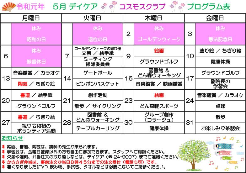 2019年5月プログラム表