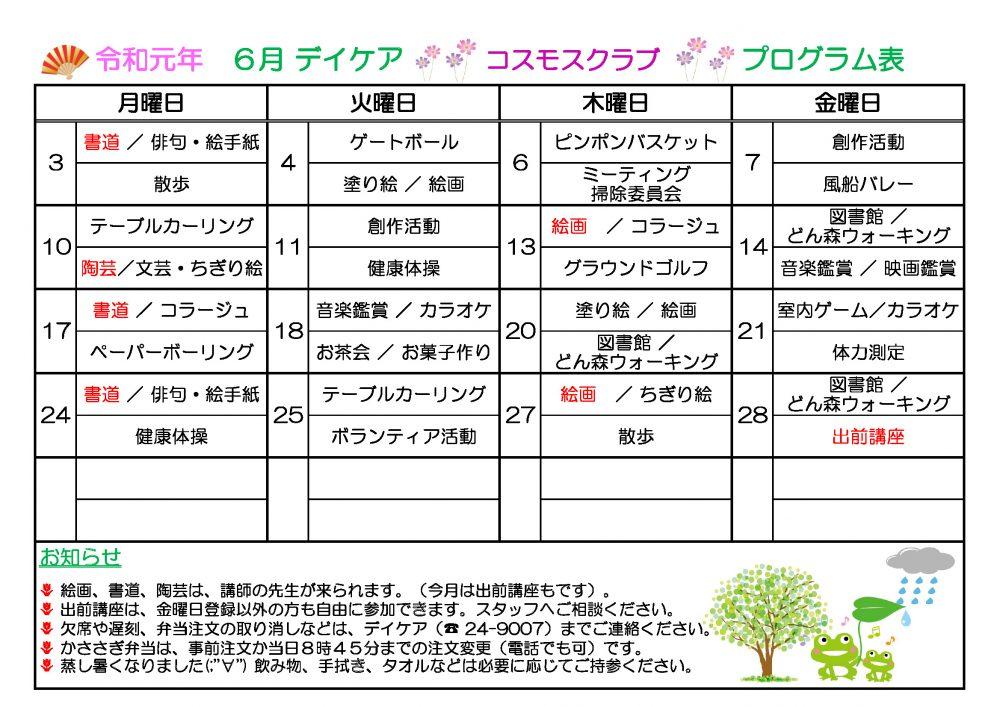 2019年6月プログラム表