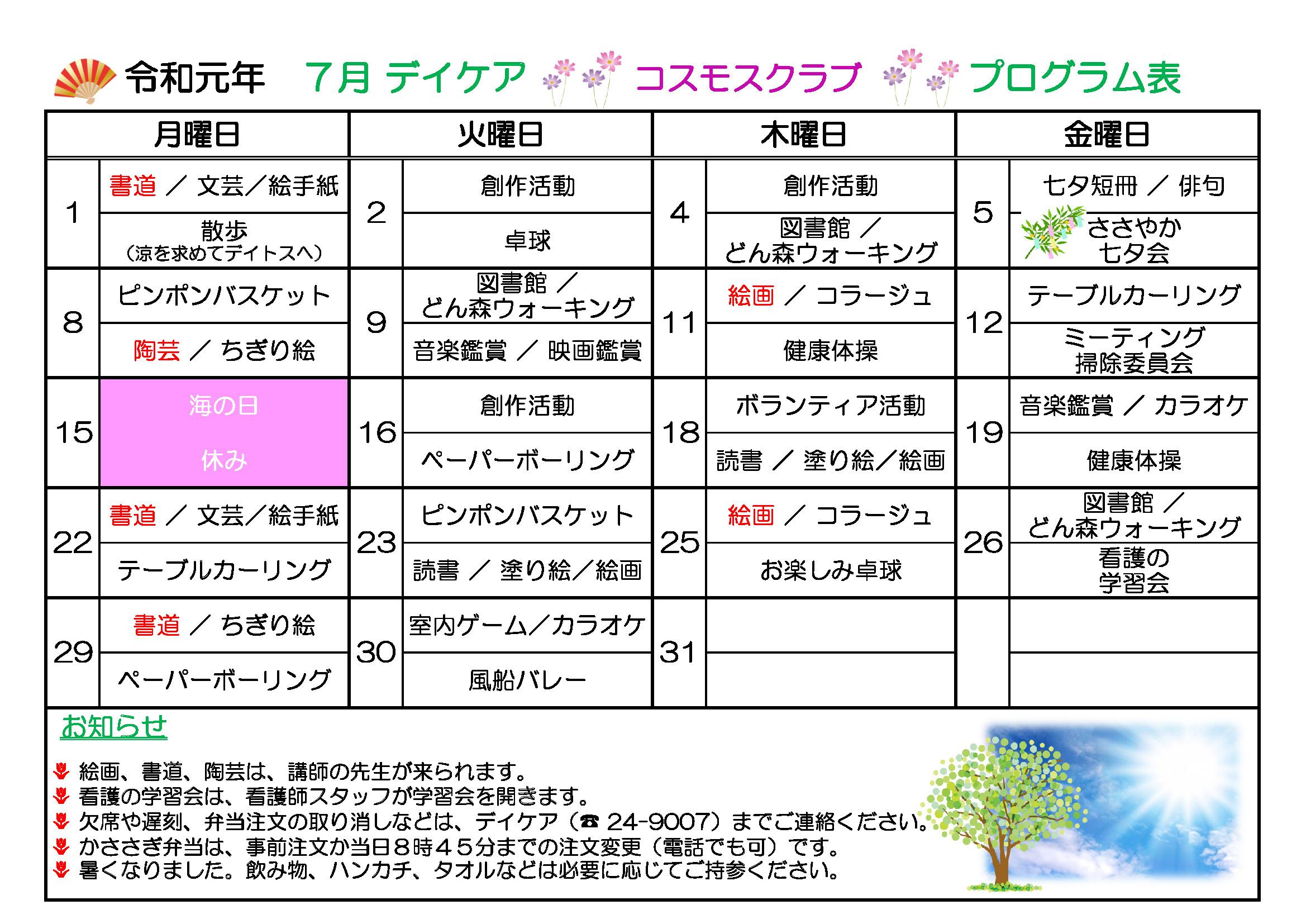 2019年7月プログラム表