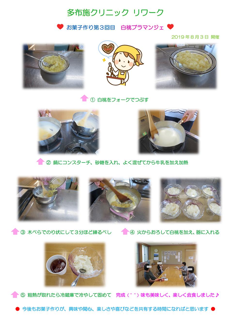 2019-08-03-お菓子作り(HP)