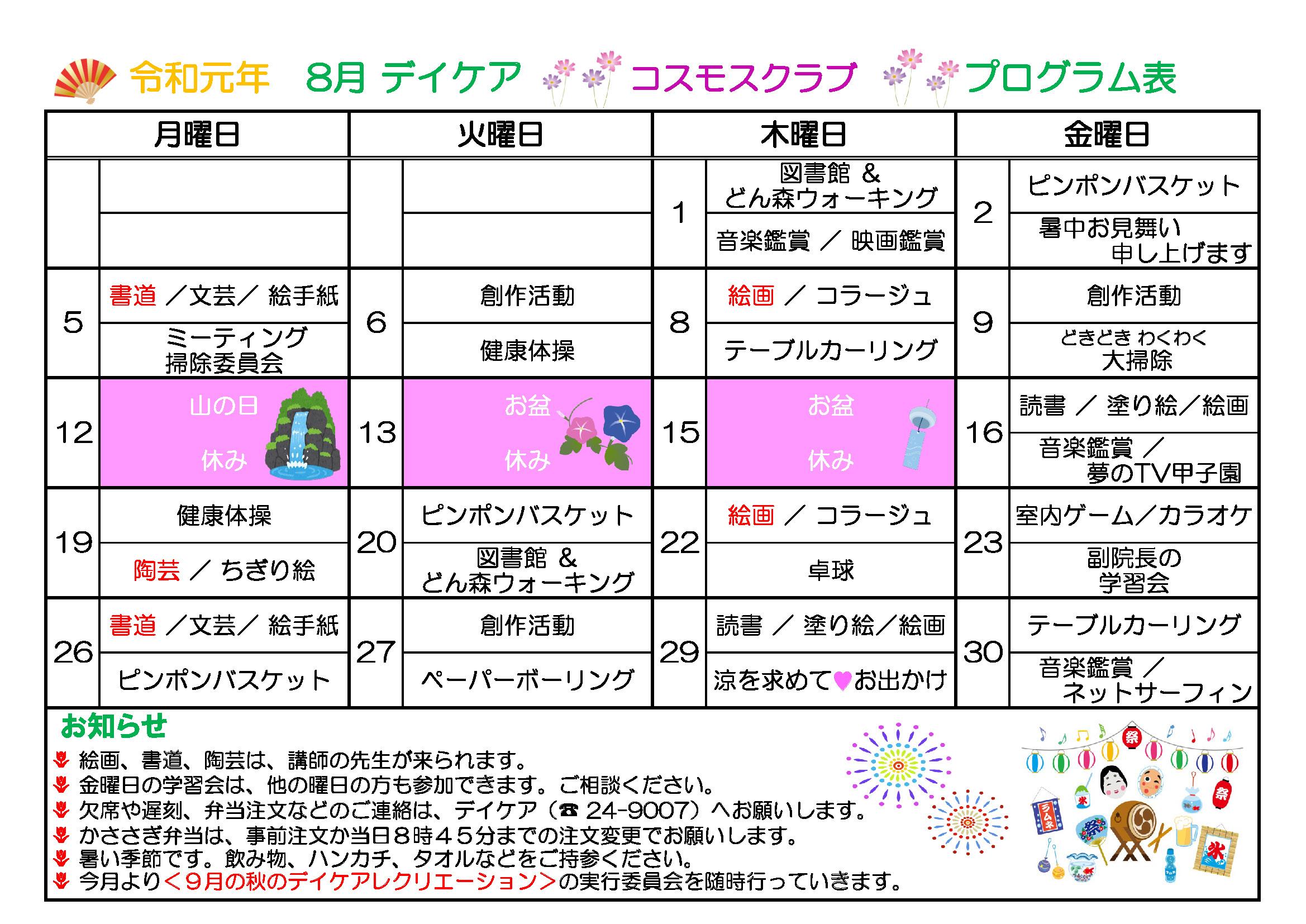 2019年8月プログラム表