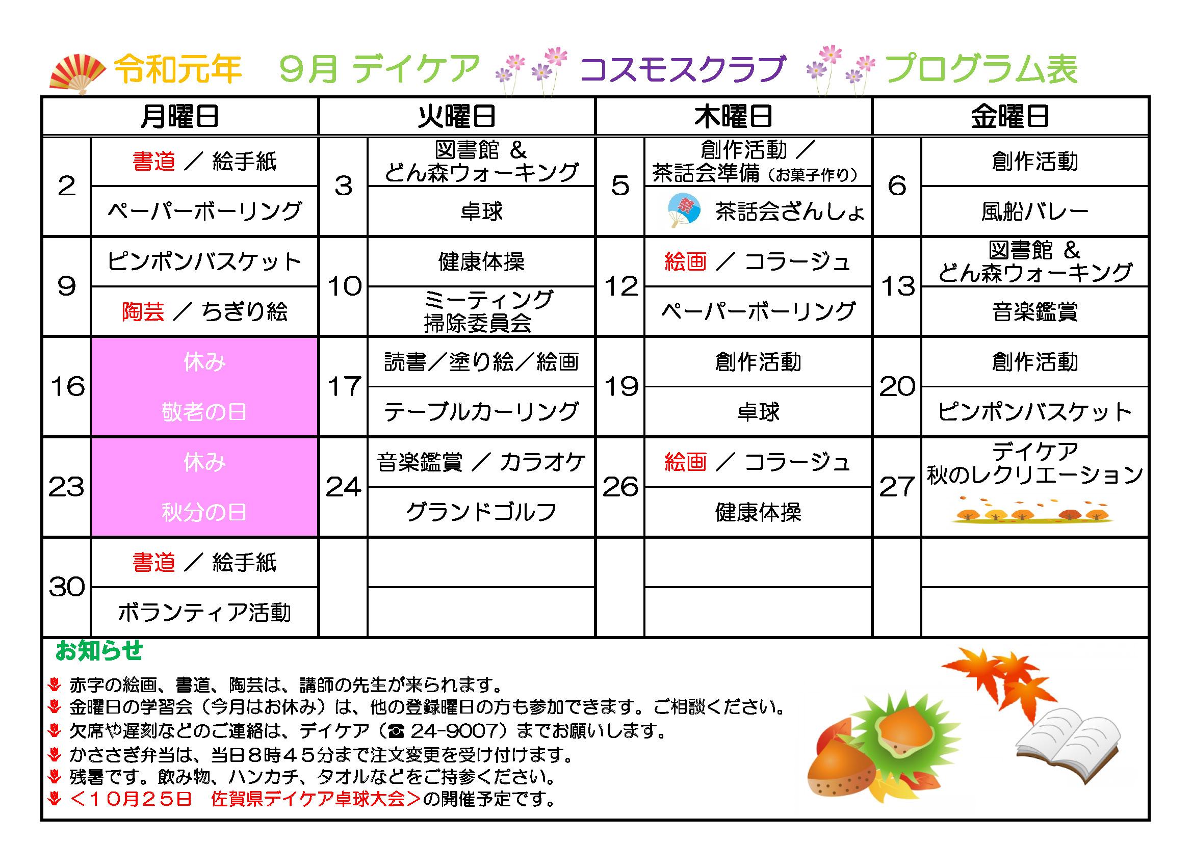 2019年9月プログラム表