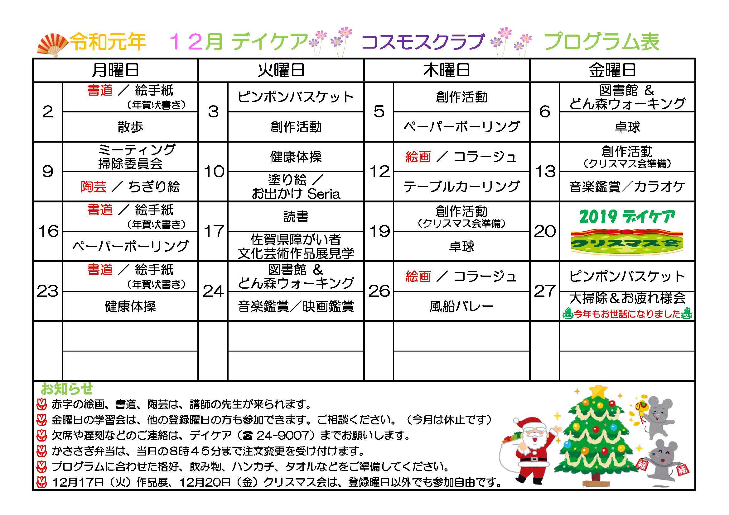 2019年12月プログラム表