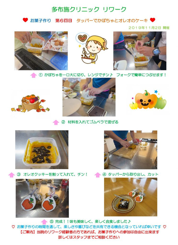 2019-11-02 お菓子作り(HP)