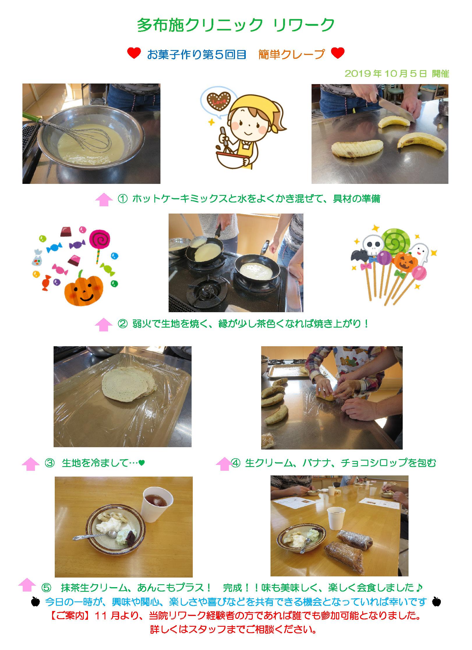 2019-10-05-お菓子作り(HP)