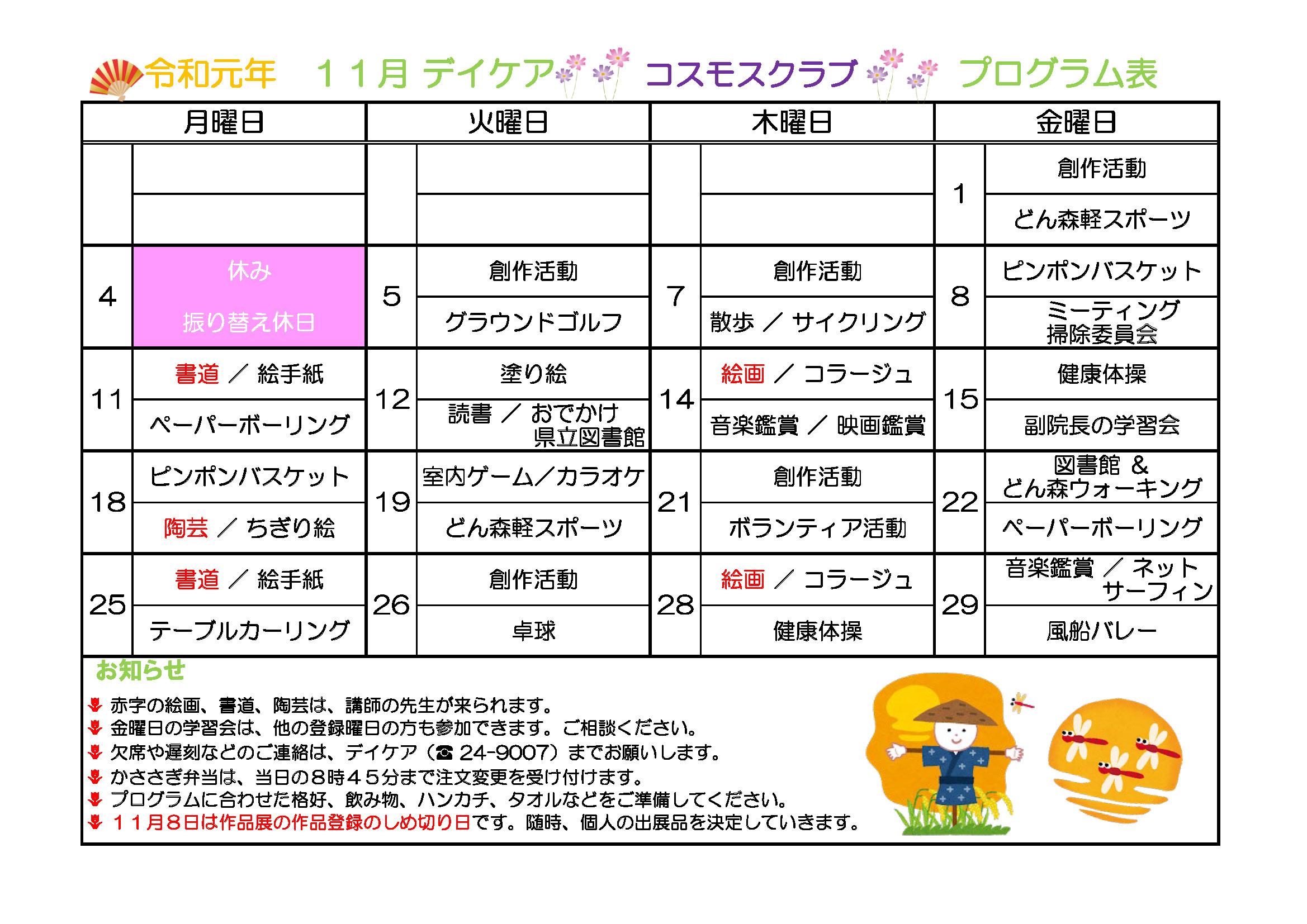 2019年11月プログラム表