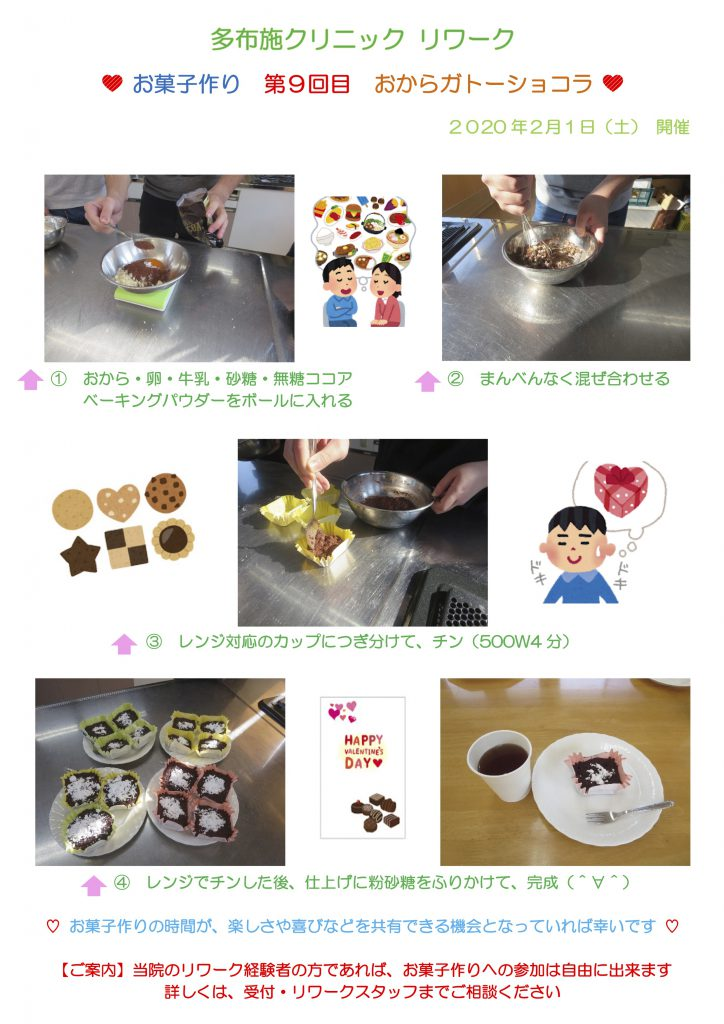 2020-02-01 お菓子作り(HP)