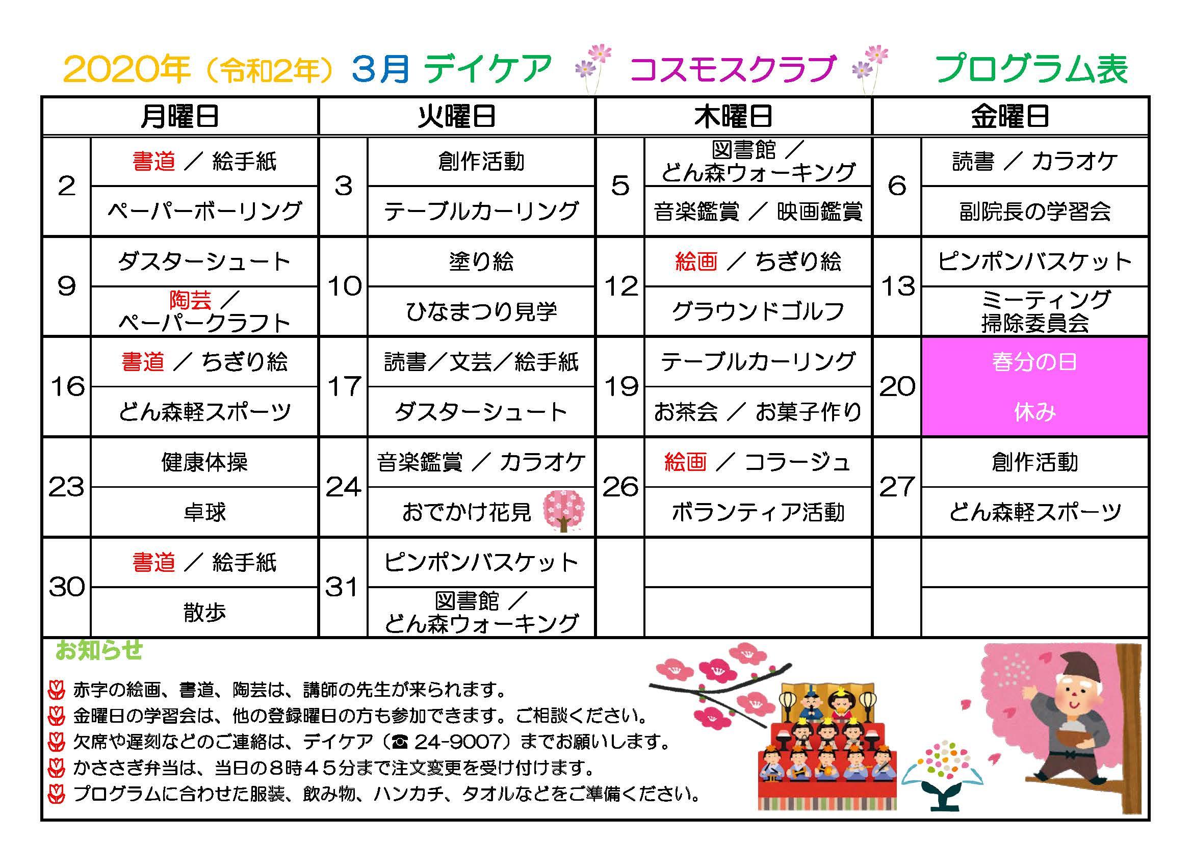 2020年3月プログラム表