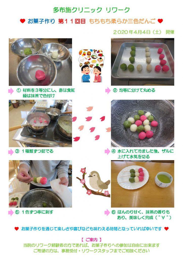 2020-04-04 お菓子作り(HP)