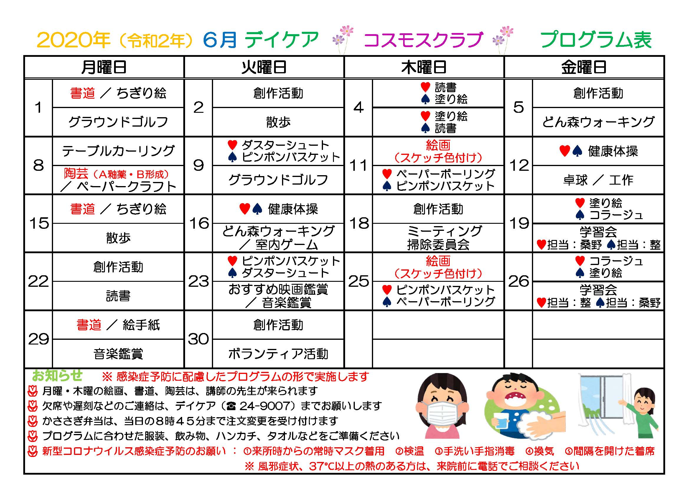 2020年6月プログラム表