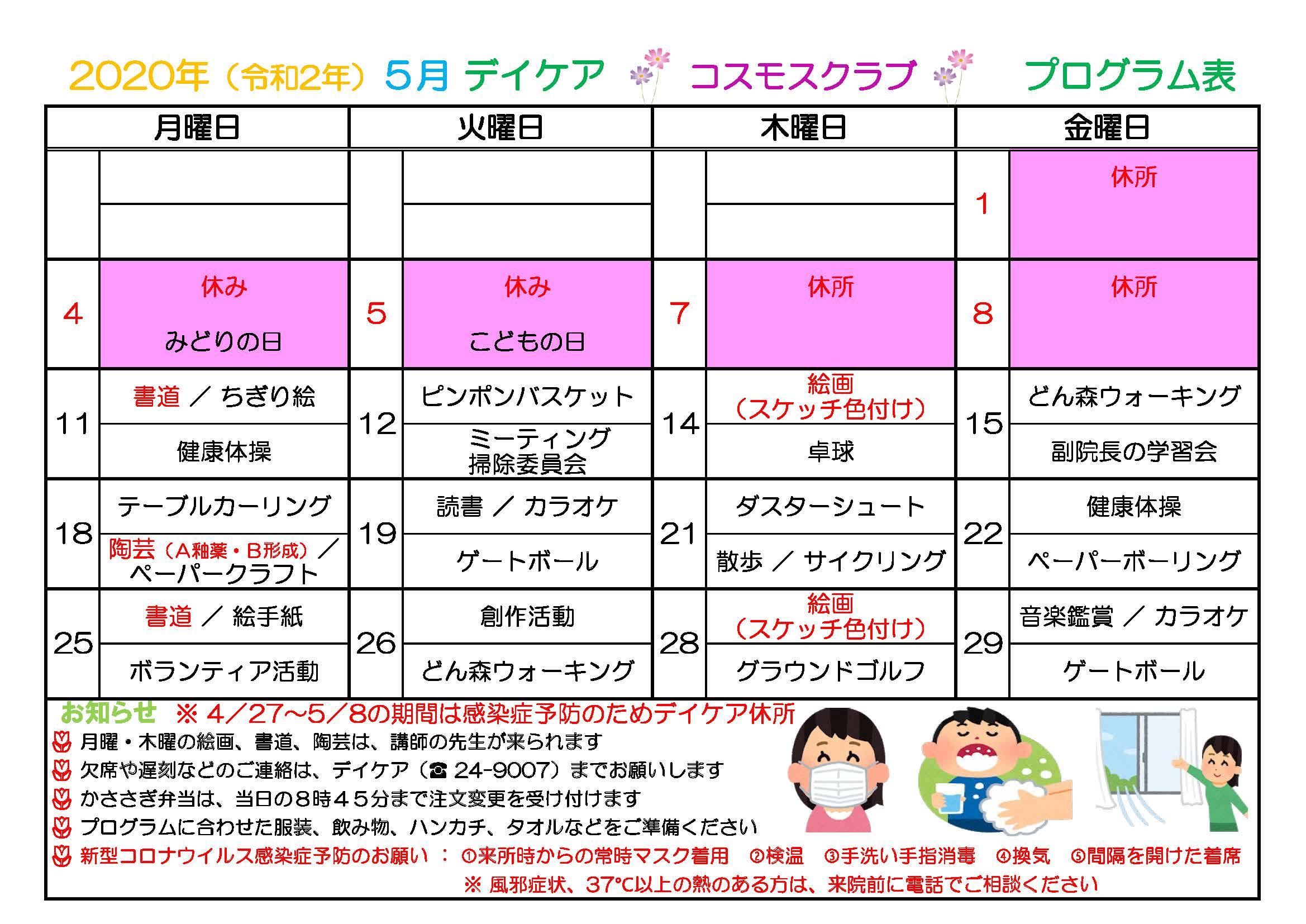 2020年5月プログラム表