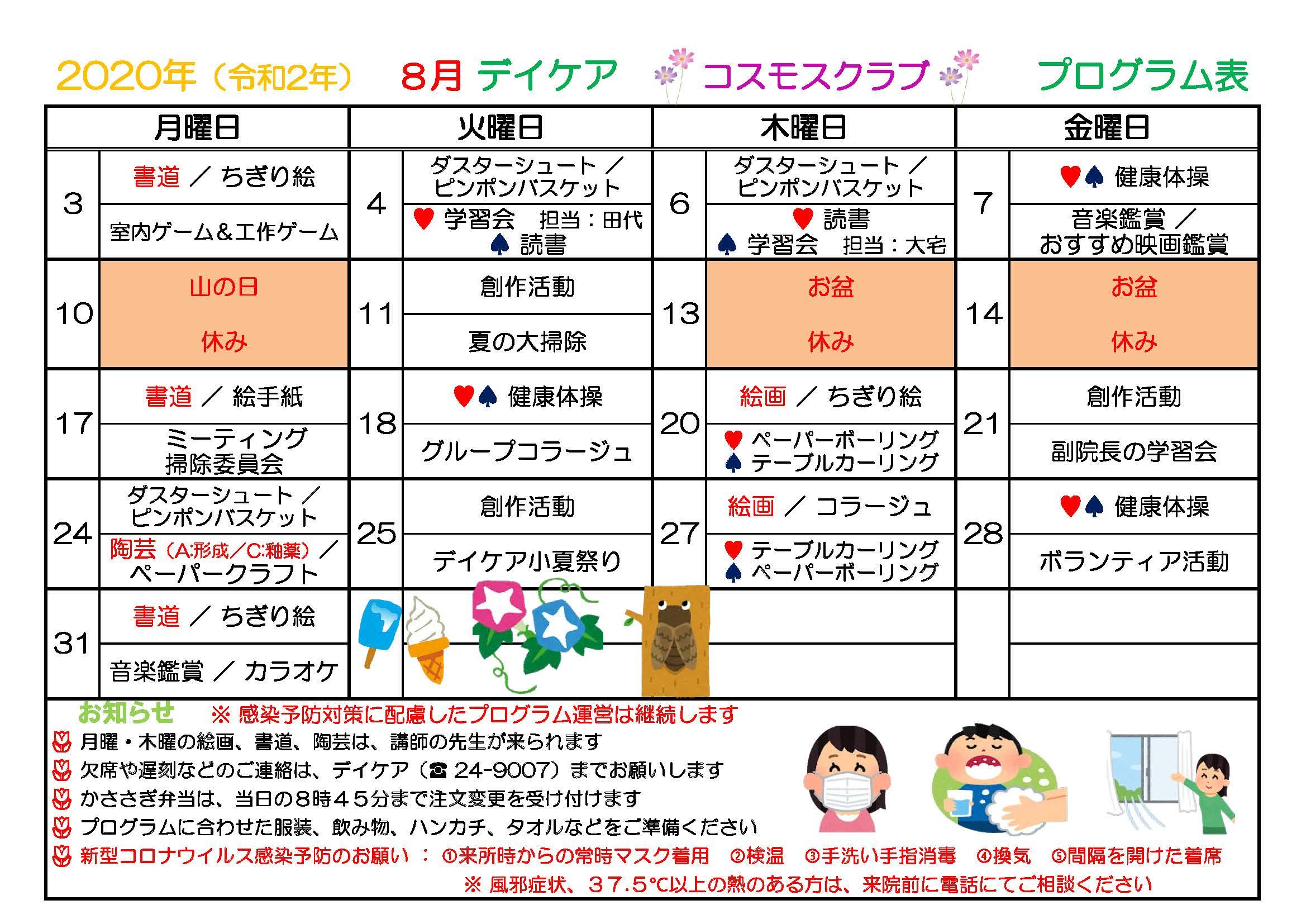 2020年8月プログラム表