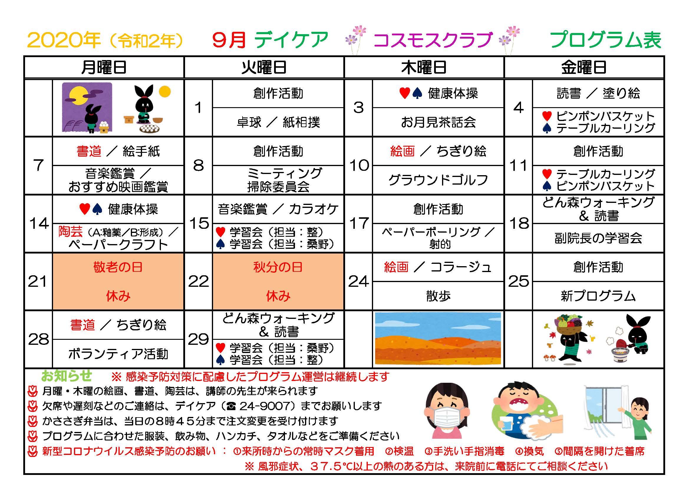 2020年9月プログラム表