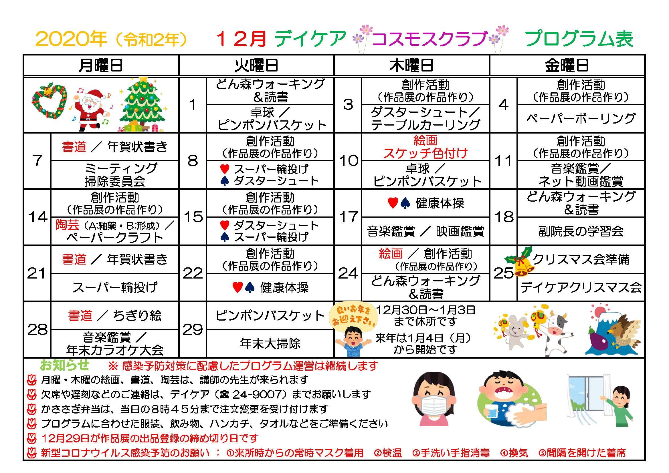 2020年12月プログラム表