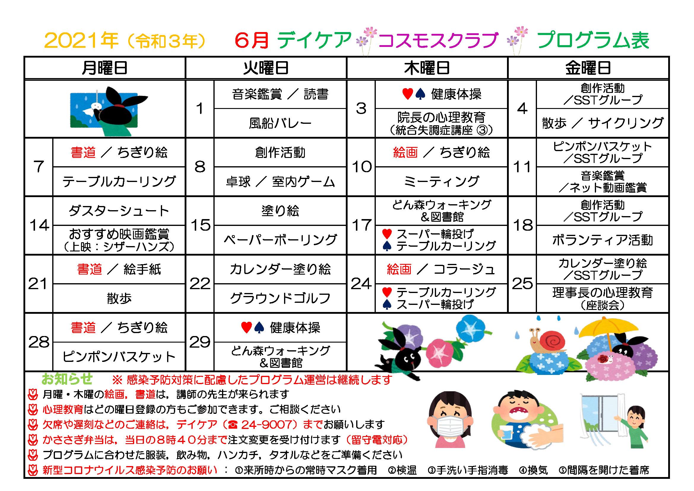 2021年6月プログラム表