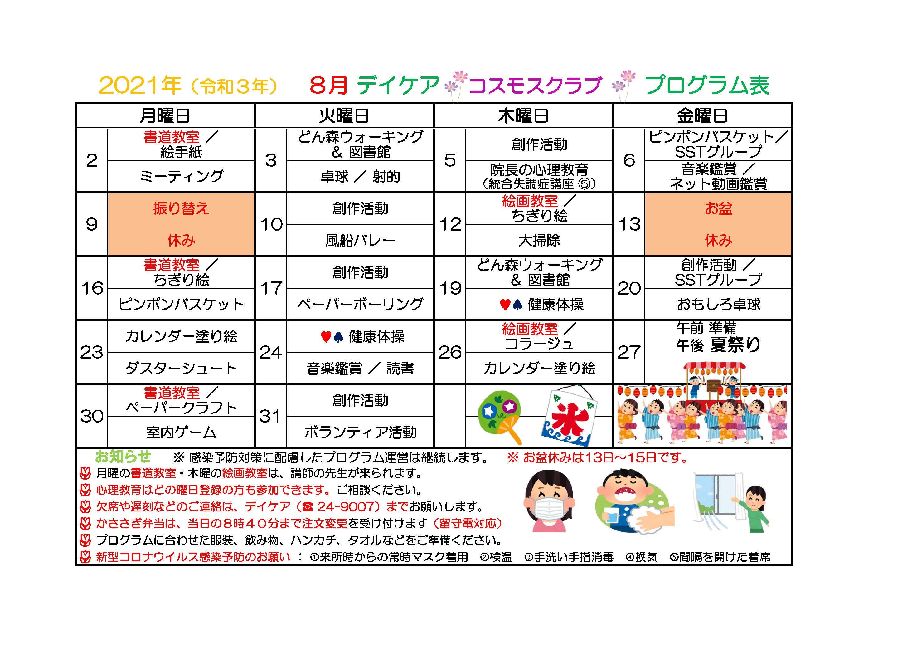 2021年8月プログラム表