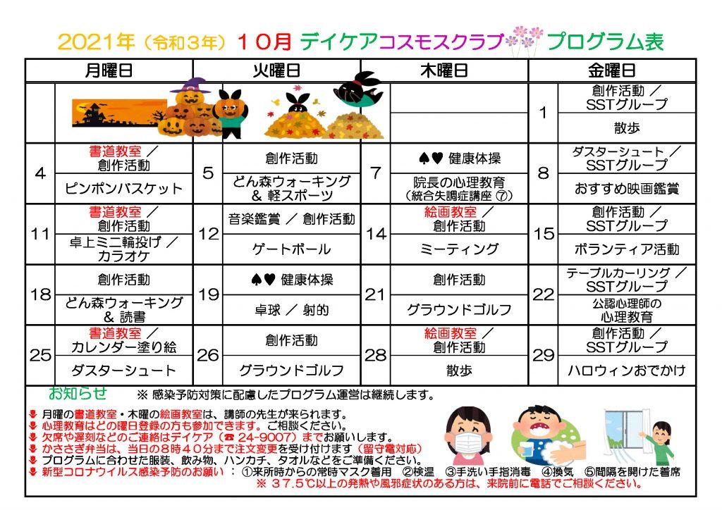 2021年10月プログラム表
